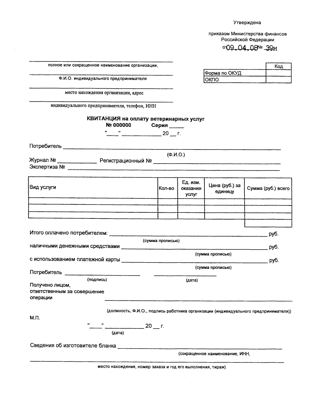 бланк строгой отчетности, БСО, применение БСО, форма БСО, бланк для ИП, ООО