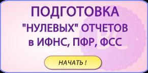 otchet null 1