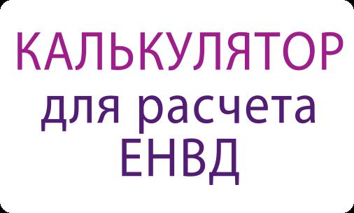 Калькулятор расчета налога ЕНВД
