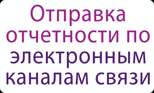 отправка отчетности по электронным каналам связи