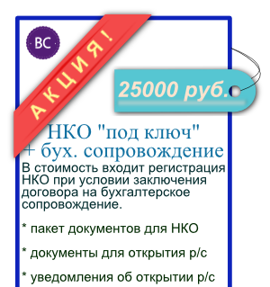 Регистрация НКО