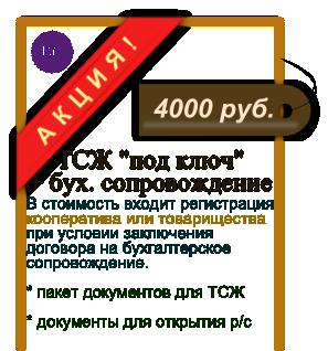 """Регистрация ТСЖ-ЖСК """"АКЦИЯ"""""""