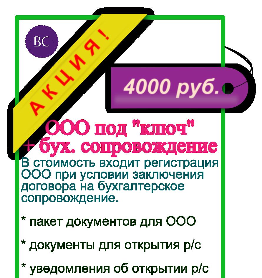 Регистрация ООО акция