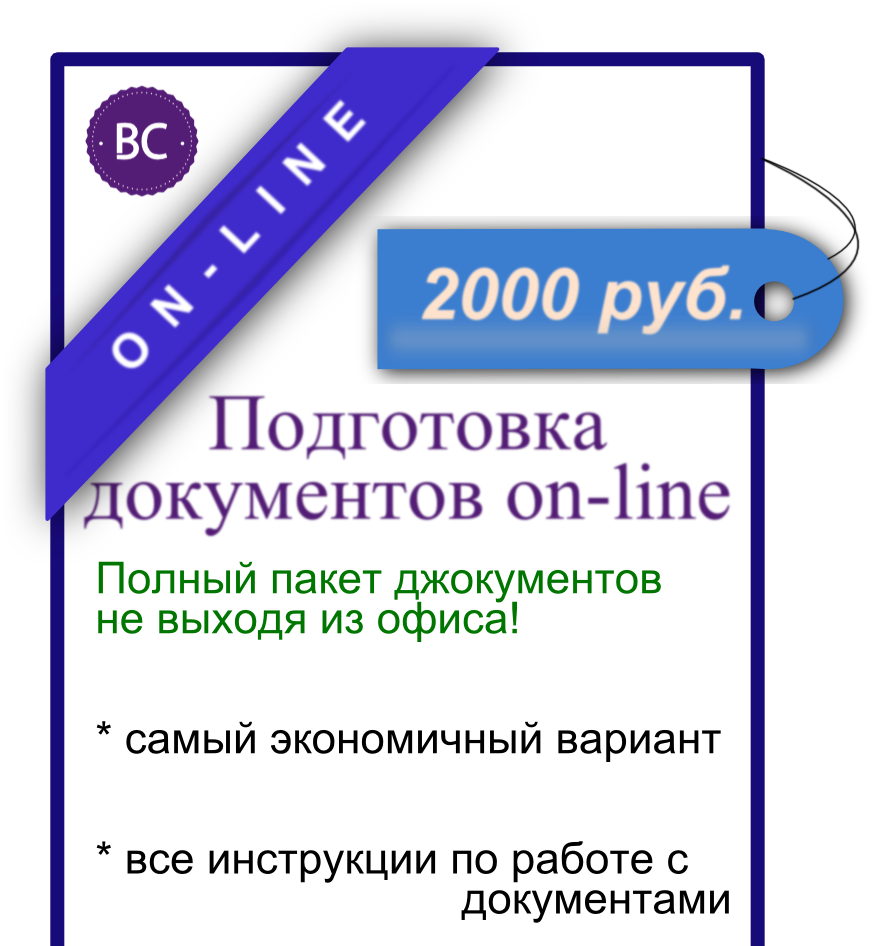 Регистрация ООО он-лайн
