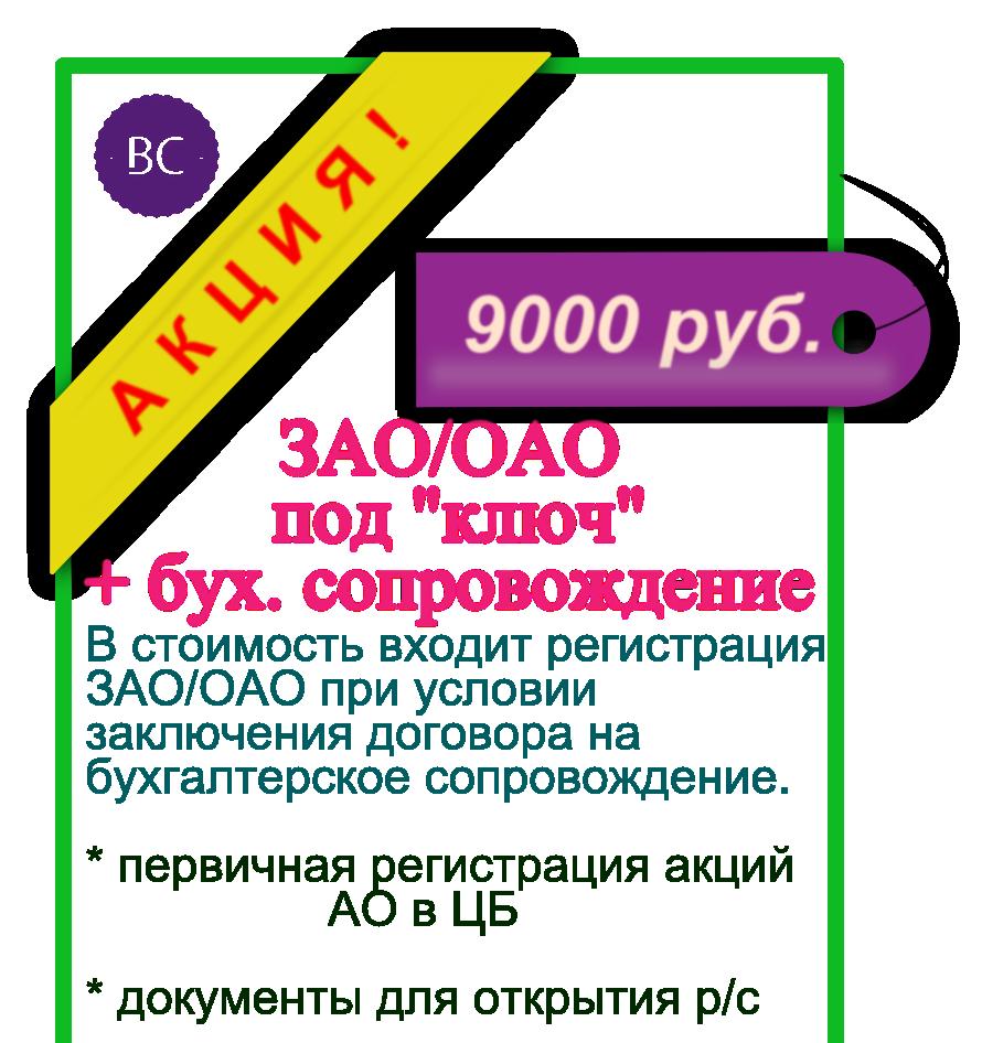 Регистрация ЗАО-ОАО: Акция