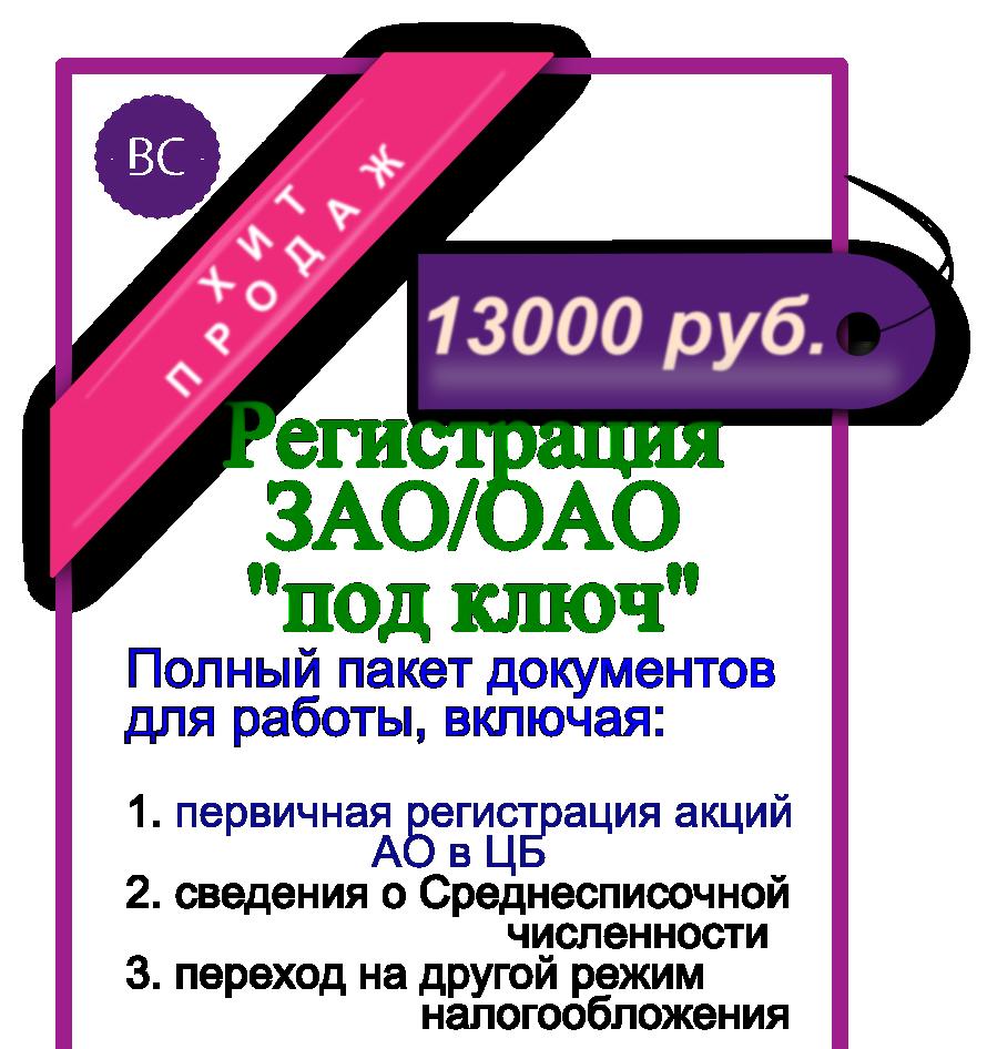 Регистрация ЗАО-ОАО «под ключ»