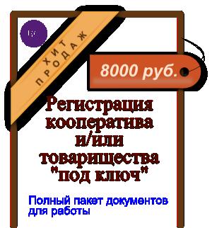Регистрация ТСЖ-ЖСК «под ключ»