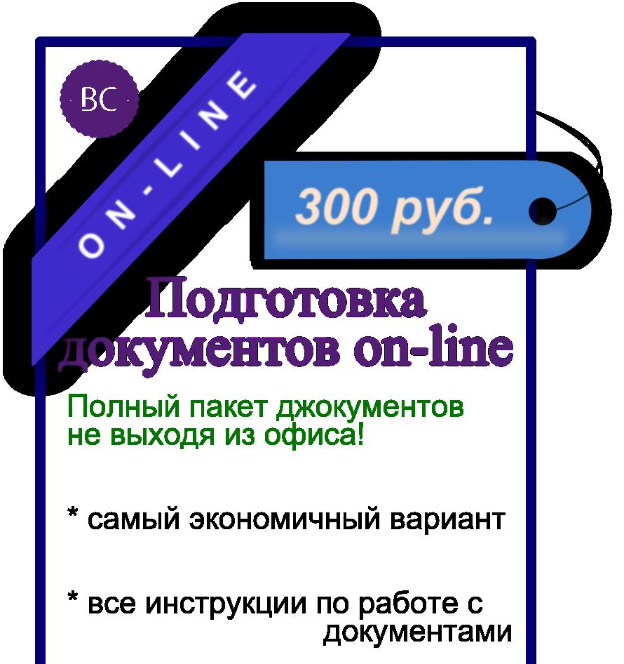 Регистрация ИП он-лайн