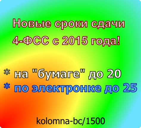 Изменены сроки представления 4-ФСС с 2015 года