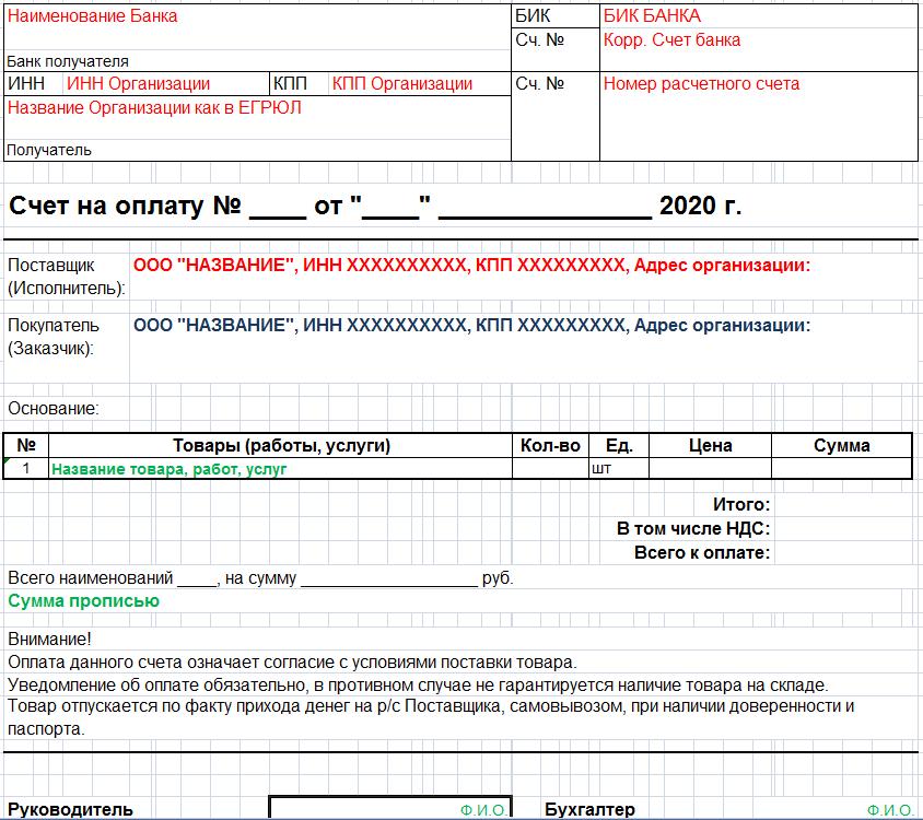 Счет на оплату: форма документа в 2019-2020 году
