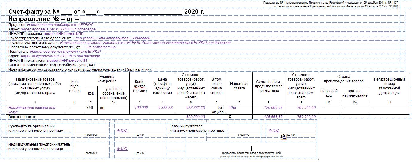 Счет-фактура: образец заполнения в 2020 году