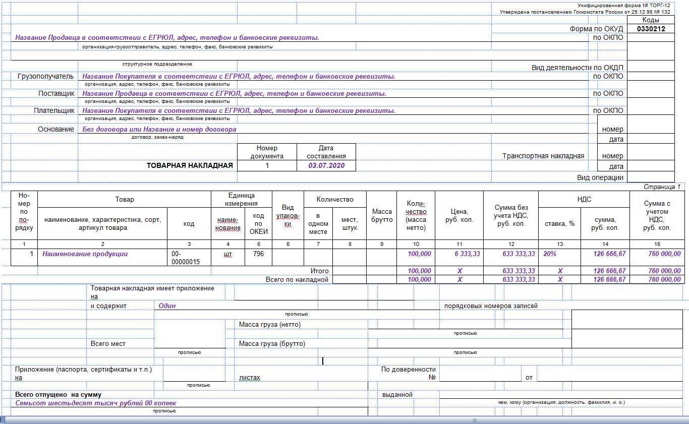 Как сделать накладную в excel-формате?